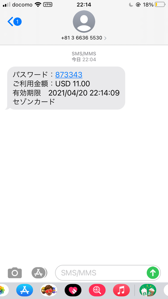 これは詐欺でしょうか?昨日22時すぎにsmsがきましたが、私はセゾンカードを持っておりません。