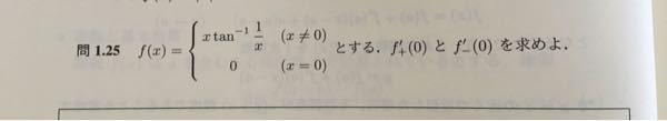 大学数学 微積分Ⅰ 写真の問題の解き方が分かりません。 右と左どうやって場合分けするのですか?
