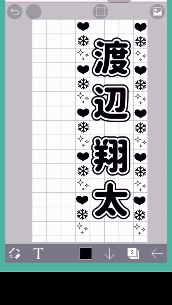 大至急 キンブレシートを作る際、 アイビスペイントで画像のように 文字のふちどりをしたかったのですが、 ふちと文字の間に隙間ができません。 全て塗りつぶされ、太い1つの文字になります。 どのようにしたら隙間ができ、ふちどりができますでか?? わかる方おられましたらお願いします。
