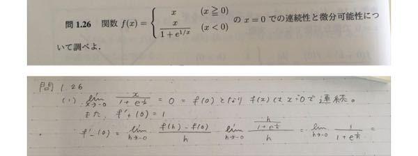 大学数学 微積分Ⅰ 微分可能 f'+(0)=f'-(0) を言いたいのですが、どうすればいいか分かりません。