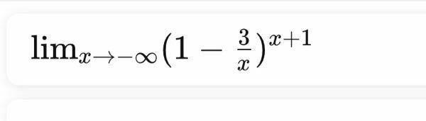 数学Ⅲの計算問題です。 下の写真の答えが分かりません、、 教えて下さると助かります!!