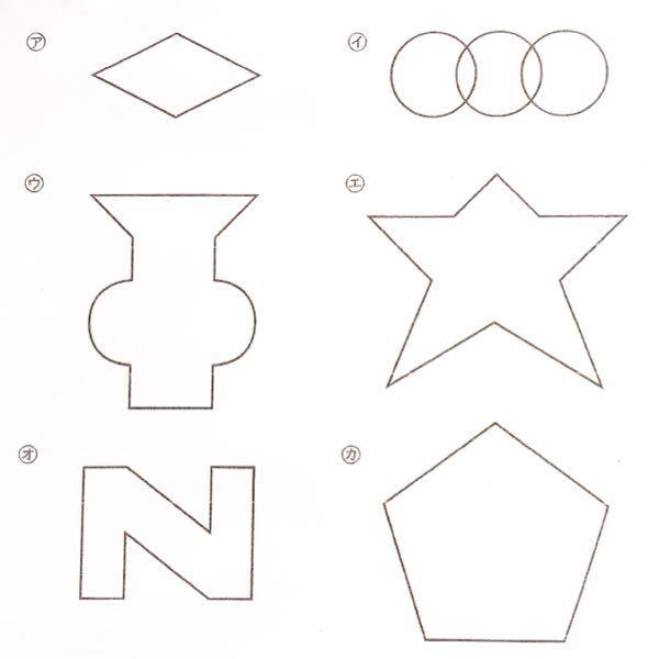 六年生算数 線対称 この中で線対称のものは どれでしょう… 恥ずかしながらわかりません どなたかご教授ください…
