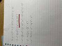 河野玄斗さんのSTARDY徹底基礎講座を受けてる者です。 練習1-9の題門3について質問なんですが、画像の式から赤線のところにいく過程を教えて欲しいです。