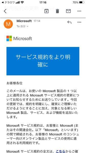 マイクロソフトからこのようなメールが届きました。 一体何なのでしょうか?