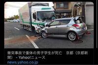 コイン500枚。京都産業大学(通称:京産)の学生がトラックと自動車事故を起こしたとネットニュースで見たのですが、この場合車の同乗者が2人死亡していますよね。となると自己の責任は車の運転手かトラックの運転手...