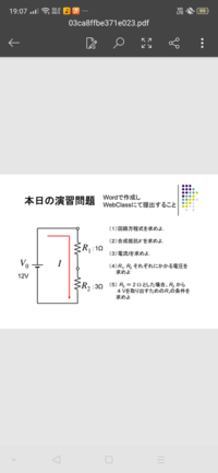こちらの電気回路の問題について解説をお願いします