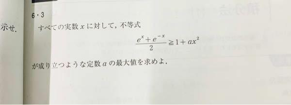 すべてのxについて以下の不等式が成り立つ時、aの値の解法を教えてください、答えはa=1/2です、