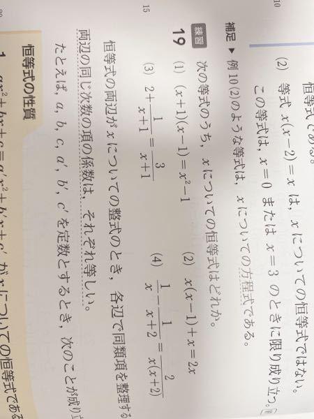 練習19の答えは、(2)と(4)で合ってますか?