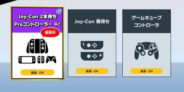 Switchのホリクラシックコントローラーを買いました。これでスマブラをしようとボタン配置を変えようとしたのですが、画像のように使用中のコントローラーがゲームキューブコントローラーになっていません。ボタンの 配置的にはゲームキューブコントローラーのはずかのですが、これは正常なのでしょうか。それとも改善方があるのでしょうか。教えて欲しいです。