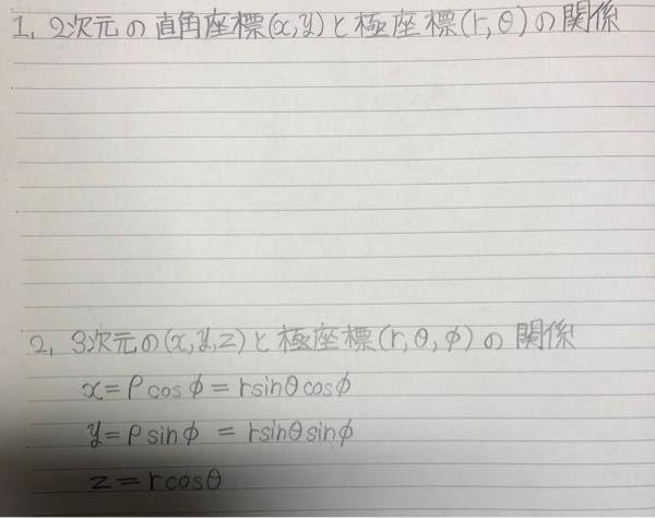 2次元の直角座標(x,y)と極座標(r,θ)の関係を書く問題なのですが教科書やネットで調べても出てこないためわからないです。わかる方いたら教えてほしいです。また、3次元の方はこの関係式で合っているでしょうか?不十 分な点があったら教えていただきたいです。
