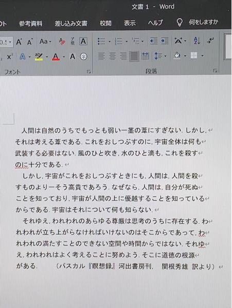 wordで文章の右端が揃いません。「両端揃え」や「句読点のぶら下げを行う」の解除なども行いましたが画像のままです。どうすれば良いでしょうか?