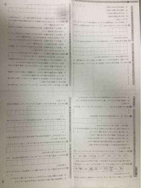 高校の国語総合で習う単元で水の東西という単元があります。その課題として下の写真が課題として出されました。 この課題を解き方教えて欲しいです。 教科書は返信した際に送ります。 宜しくお願いします。