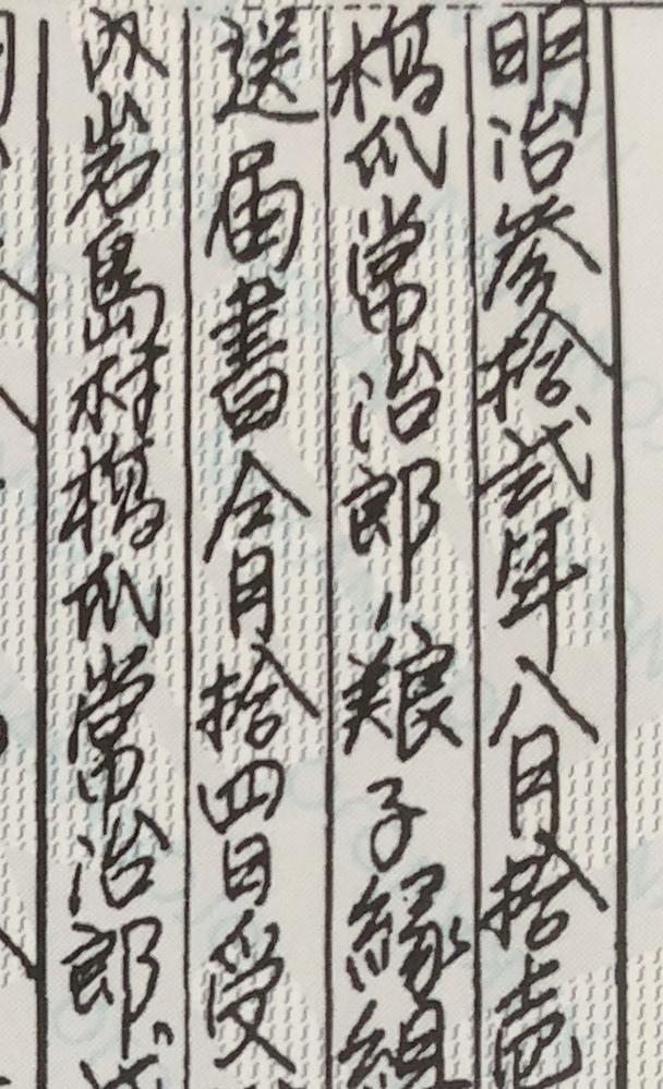 解読不明です 常治郎さんの苗字が読めません どなたか分かる方いませんか?