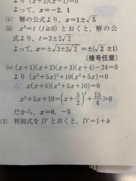 (iv)で係数10を次の式で足す理由がわかりません。 教えて下さい!お願いします ♂️ ♂️