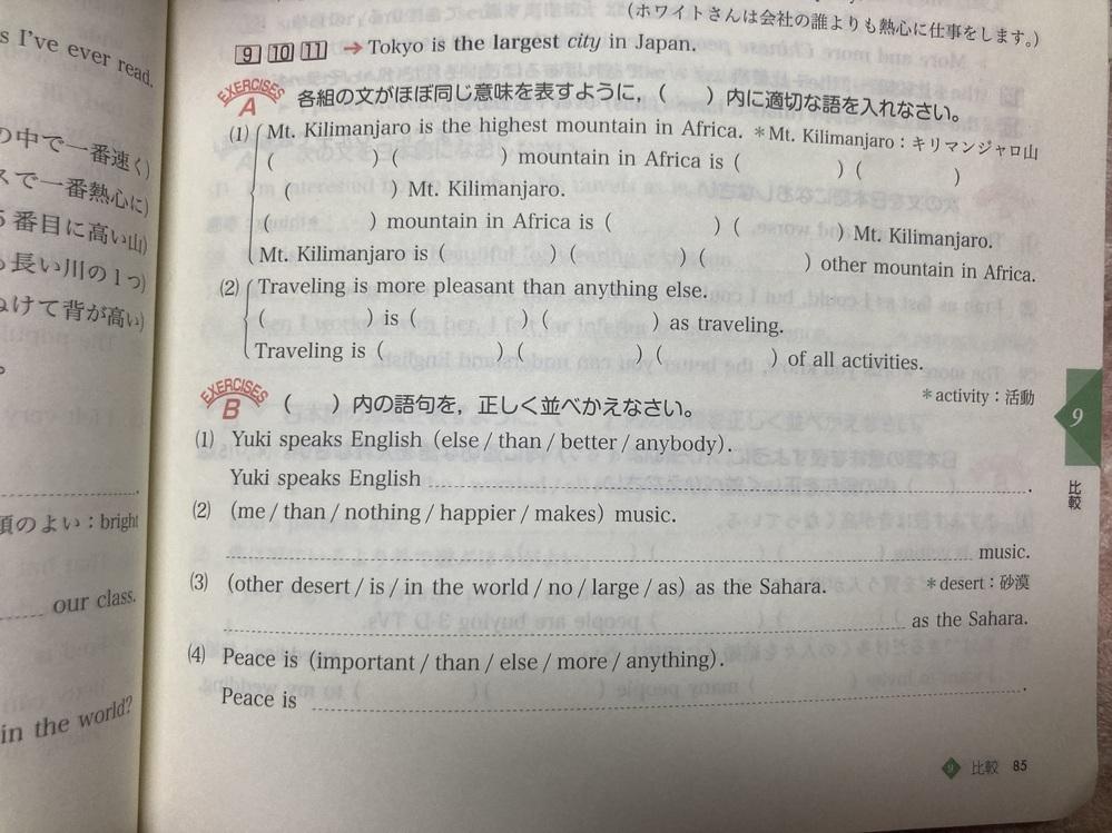 至急お願いします! 写真の英語の比較級がわからないので教えてください。