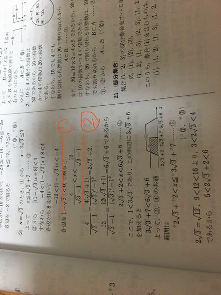 数IAの問題です。傍線部の所はなぜ-12と-4の部分が入れ替わってるんですか?