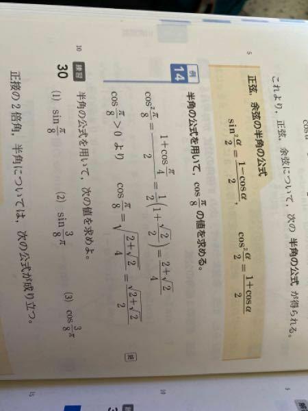 緊急です!! 今日授業で黒板に宿題で出された問題を書いとくんですけど 練習30番、(1)の計算わかる人いますか教えてくれると嬉しいです!お願いします!!