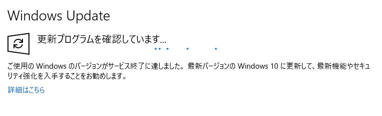 ウィンドウズ7から10にアップデートいたのですが、最近? 更新プログラムがインストールされていないので、設定のセキュリティと更新を見てみると「ご使用のWindowsのバージョンがサービス終了に達しました。・・・・」(画像)が表示されていました。システムはWindows 10 Home になっています。バージョンは1803のままです。対処方法を教えてください。お願いいたします。