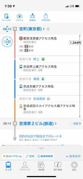 この場合って宝町駅から乗りっぱなしで良いってことですか? あと支払いは普段電車に乗る時と同じでSuicaを入る時と出る時に改札でタッチするだけで良いですか?
