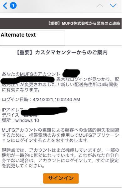 利用した覚えのないMUFG株式会社からメールが 来たのですが、これって迷惑メールなのでしょうか? 送信元:admin@r5bfond.cnと 明らかに怪しいのですが…