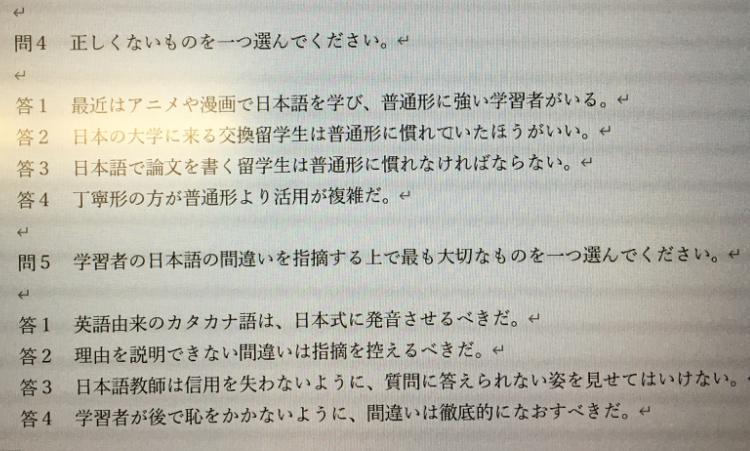 日本語の問題です 画像見づらくてすみません 答えを教えてください