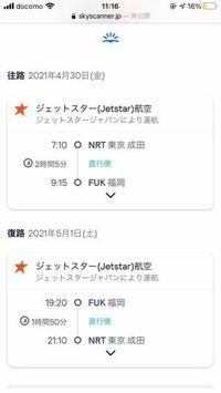 飛行機の予約についてです。 サイトで仮に下図のようなプランを取った場合、 下に16000円と書いてありました。 これは往復の値段でしょうか? それとも片道の値段で往復はこの倍、かかるのでしょうか??