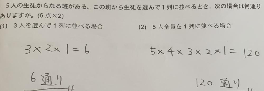 高校数学a この問題は合っていますか?教えてくださいm(_ _)m