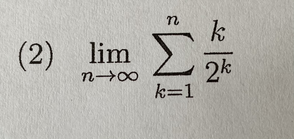 極限値を求めて詳しく証明してください