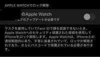 Apple WatchでiPhoneを解除する、このボタンを押せないんですけどなぜですか? アップデートは最新になっています。