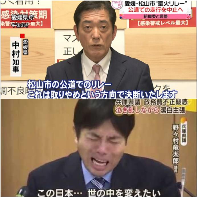 聖火リレー中止で愛媛県の中村知事が号泣していましたが、ニュース映像みた時に↓瞬時にこの人を連想した人いますか?