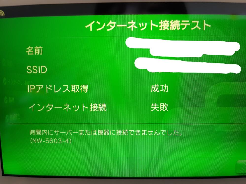 psvitaについてです。おととい4年ぶりくらいにpsvitaを起動しました。Wi-Fiを繋ごうとしたら繋がらなくて何度繋ぎ直しても無理でした。 他のスマホやパソコンは問題なく繋がりますし二階では普通に繋がりました。 時間内にサーバーまたは機器に接続できませんでしたとでてきます。緑に光っていても繋がりません。いろんなサイトを見ても解決出来ないので答えて頂けると幸いです。