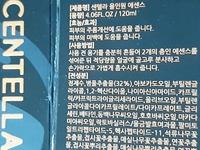 韓国語がわかる方にお聞きしたいです。  お土産で頂いたのですが全く何て書いてるのかわからないので使いようがないです。 ざっくりではなく 細かい使い方を教えて頂きたいです。 宜しくお願いします。
