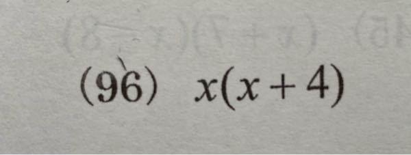 中3数学 画像の解き方を教えてください