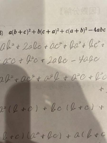 この因数分解の答えを教えてください。