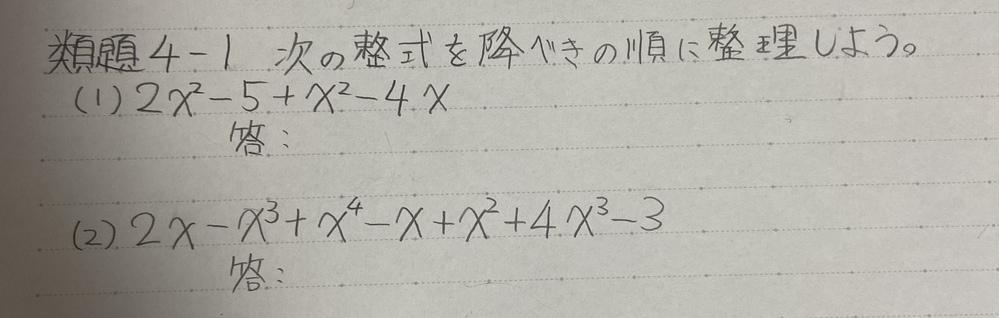 高校数学Ⅰ、こうべきの順についてです。 文字汚くてすみません。 写真の(1)は2次の項が2つありますが、計算して3x²-4x-5と回答してしまっても良いのでしょうか? 写真が見れない方のために (1)2x²-5+x²-4x (2)2x-x³+x⁴-x+x²+4x³-3