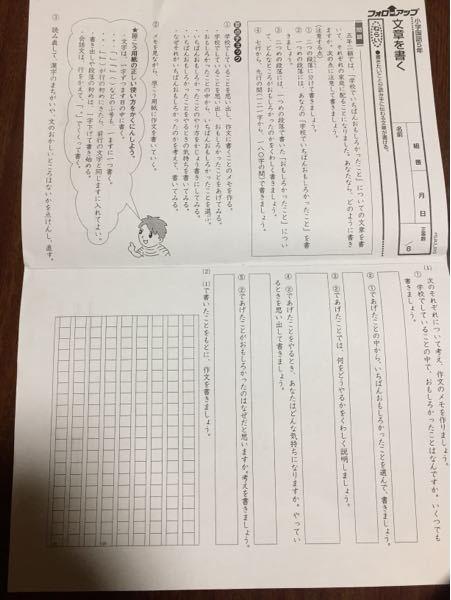 宿題を教えてください! 習い事でやる時間がなかったので… 小学5年国語です