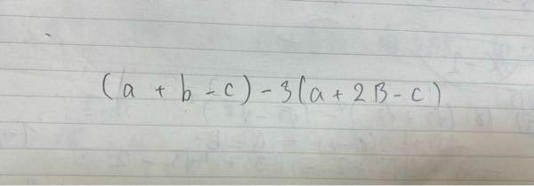 この数学の問題を展開する時に共通因数なので整理できたりしますか?