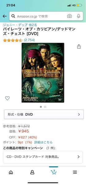 AmazonでパイレーツオブカリビアンのDVDを買おうと思って検索したら作品全部が新品でこの価格でした。 最初はお得!全部買お!って思いましたが、よく考えたらこんな安く買えるということは海賊版なのでは?と思って不安になりました。 ちゃんとした新品のDVDでしょうか?? わかる方教えてください。