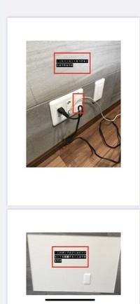 新築マンションにコンセントを増設したいのですが、この現状で赤枠の箇所にコンセントを増設することは可能でしょうか? 白地の壁は穴を開けてもいいですが、エコカラット は剥がずに行いたいと思います。 コンセント以外に写っている化粧カバーは、配線を通すための穴です。  施工不良で配線場所が所定と違っていたため困っており、テレビボードのコンセント4つが使えなくなったので困っています。  マン...