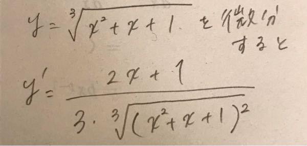 こちらの計算の正誤を教えてください…! 高校数学 数3 微分法