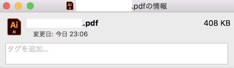 【100枚】画像有。Macで、WordからエクスポートしたPDFファイルのアイコンが「Ai」(Adobeのイラレ)になってしまう現象について タイトルの通りなのですが、 最近、Wordの「名前を...