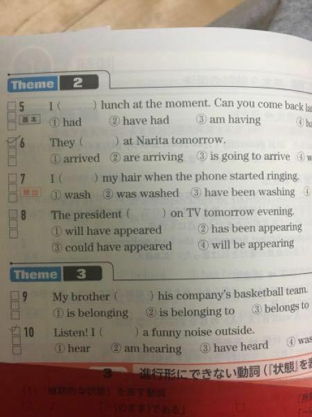 8番の①はなぜ間違いなのでしょうか?答えは4でした