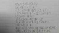 高校 数学Ⅱ 絶対式を含む不等式の証明について、|a|+|b|≧|a-b| の不等式の証明及び等号が成り立つときを調べよ という問題の解き方はこれであってますか?