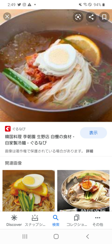 韓国冷麺か冷やし中華のどちらが好きですか? 私は韓国冷麺。 特に李朝園のオリジナル冷麺が美味しい。