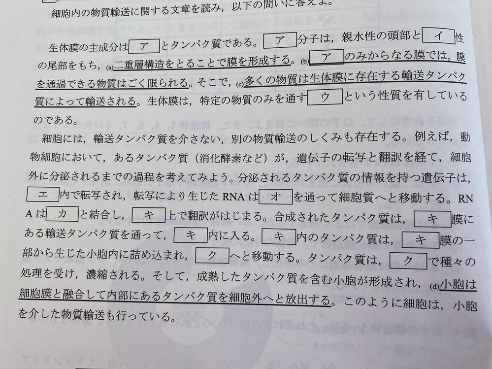 この問題の、(エ)〜(ク)が分かりません 教えてください!