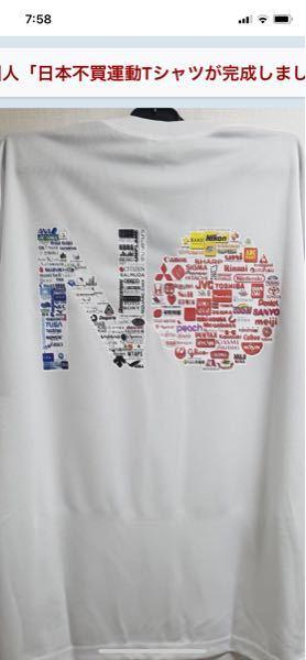 チョット思ったけど、バカバカしい韓国の不買い運動 これって勝手に企業のロゴ使って問題無いの? とはいえ「日本の企業は韓国が起源ニダ」 って言われそうだけど(笑)