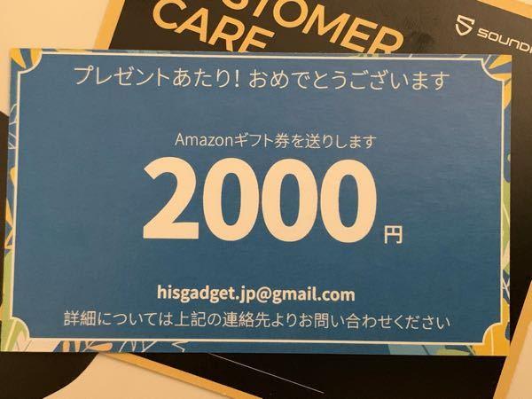 Amazonで商品を買ったらこんなカード入ってたんですけどほんとにAmazonギフト貰えるんですか? 分かる方お願いします!!
