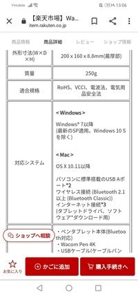 ペンタブは対応windows Macと書いていても変換アダプターを使えば使えるのですか?