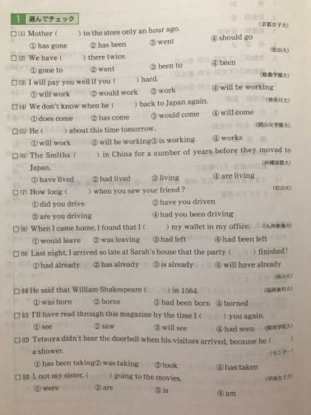 英語の問題です。選択問題です。 これの答えを教えてください 問題数多くて申し訳ないです。お願いします