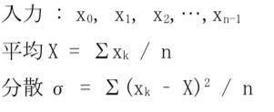 (配列):10 個の整数を入力し、それらの分散を求めるプログラムを作りなさい。